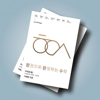 한권으로 완성하는 수학 (since 2012)